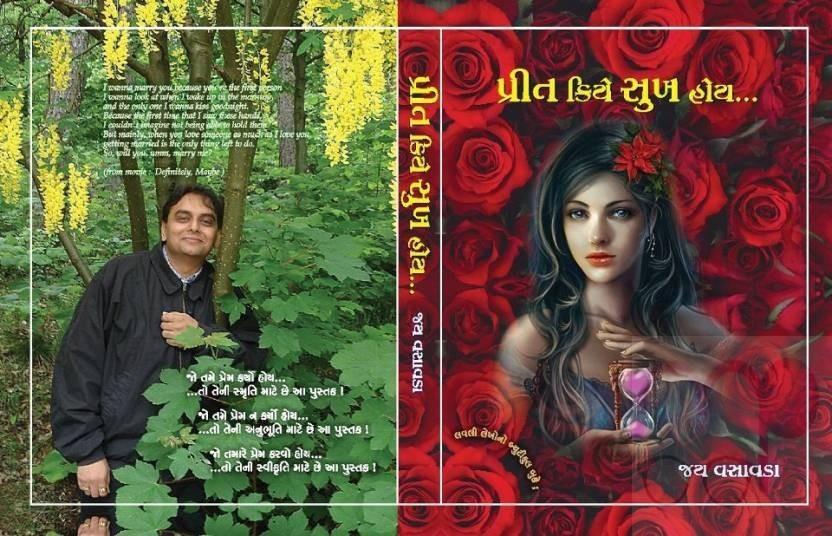 Prit Kiye Sukh Hoye by jay Vasavda Gujarati Online
