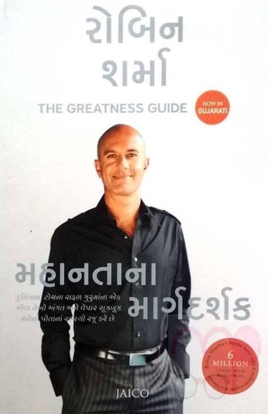 Mahantana Margdarshk The Greatness Guide  (Gujarati)