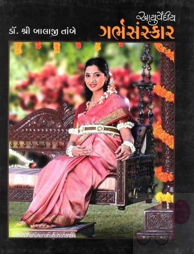 Ayurvediya Garbhsanskar by Dr.Balaji Tambe