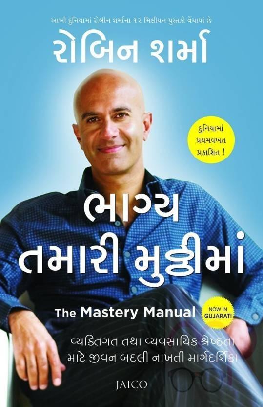 Bhagya Tamari Mutthi Ma (The Mastery Manual) (Gujarati Book)