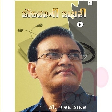 Doctor Ni Diary Part 9 (Gujarati)