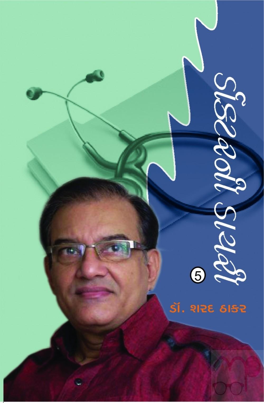 Doctor Ni Diary Part 5 (Gujarati)