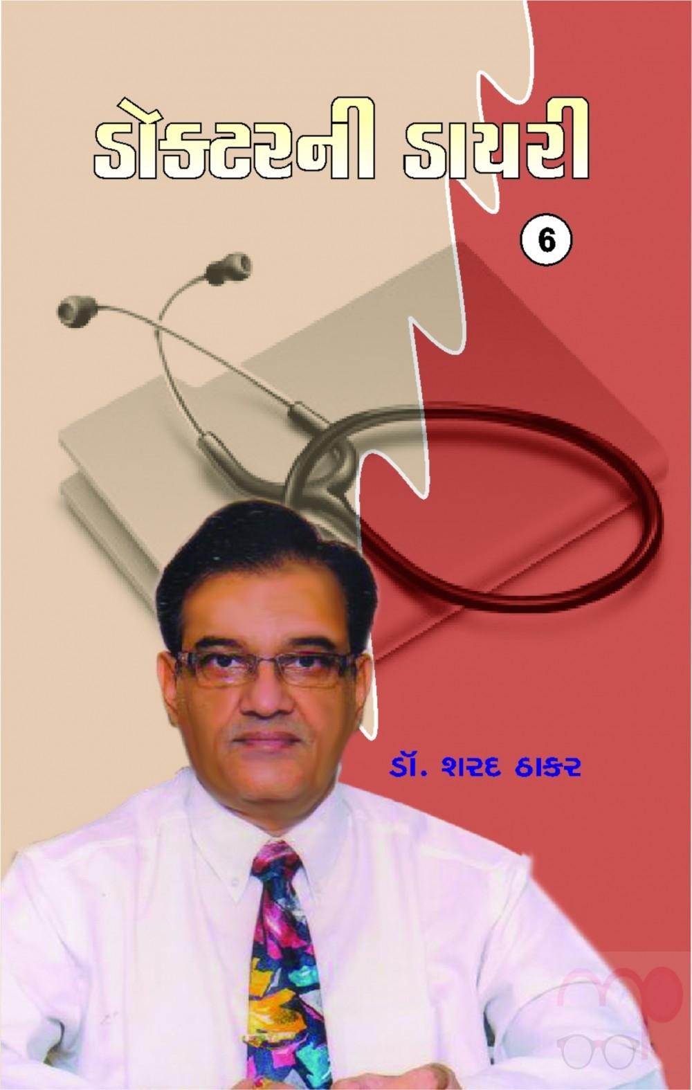 Doctor Ni Diary Part 6 (Gujarati)