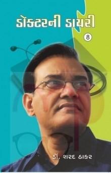 Doctor Ni Diary Part 8 (Gujarati)