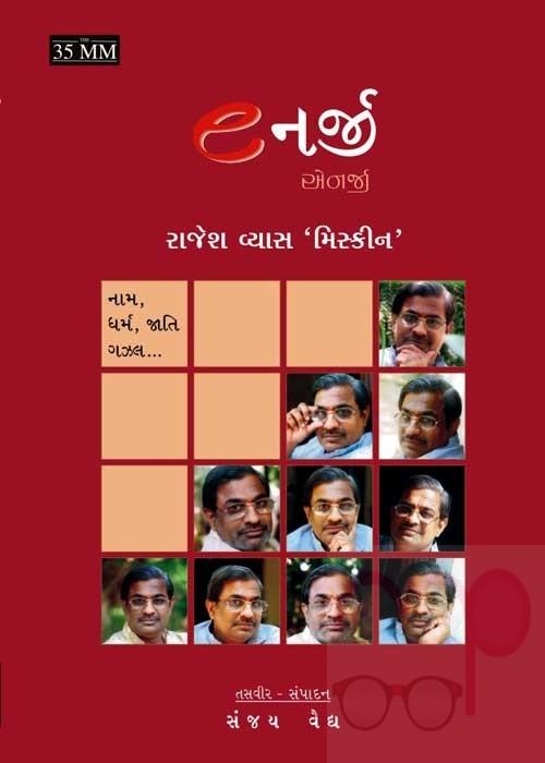 Energy (Gujarati)