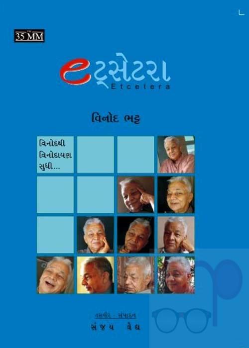 Etcetra (Gujarati)