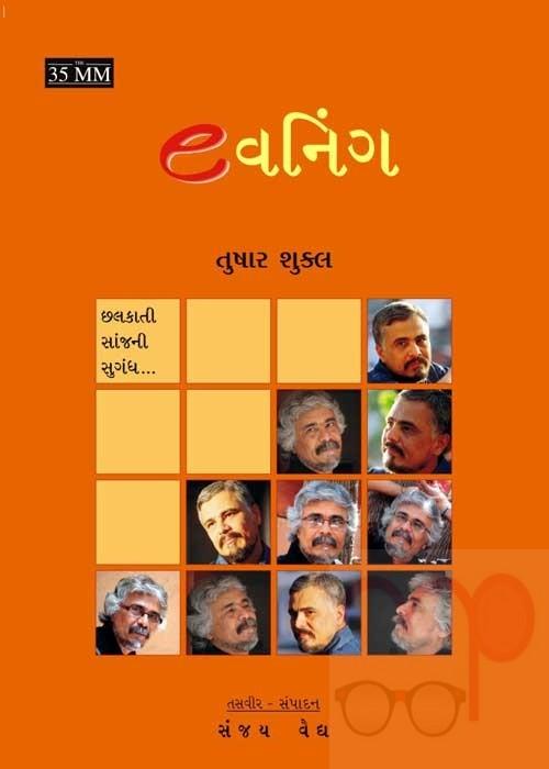 Evening (Gujarati)