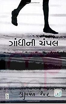 Gandhi Ni Chappal (Gujarati)