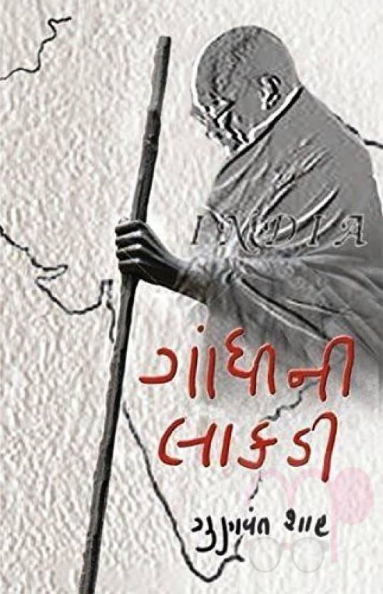 Gandhi Ni Lakdi (Gujarati)