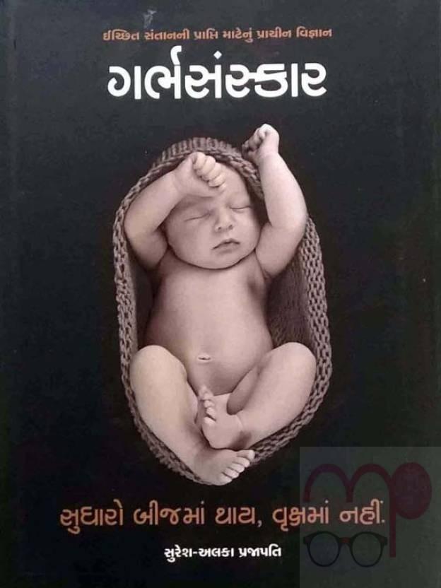 Garbhsanskar by Suresh alka prajapati