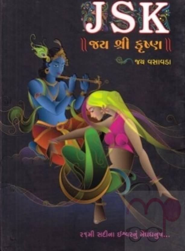 JSK (Gujarati)
