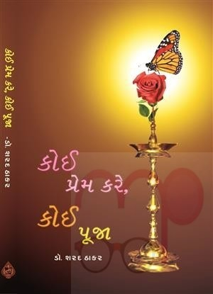 Koi Prem Kare Koi Pooja (Gujarati)