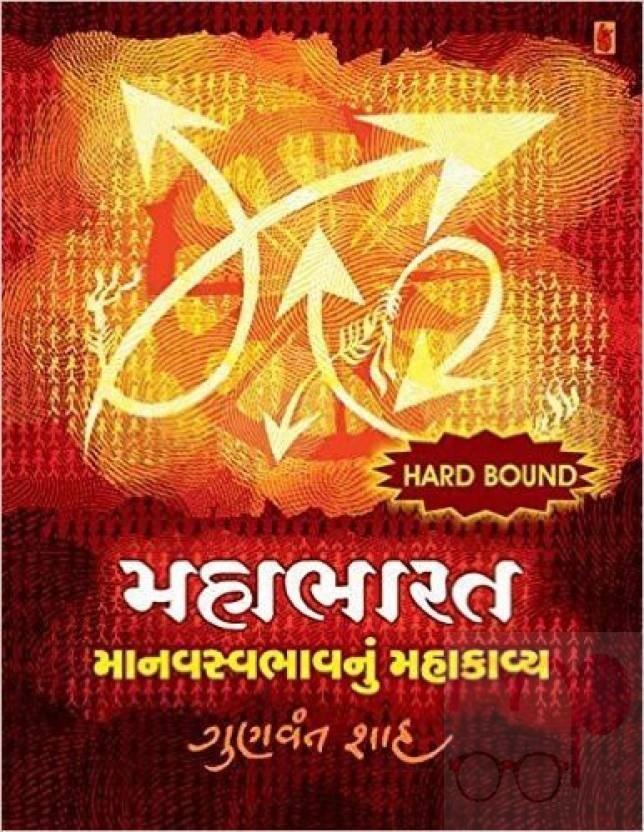 Mahabharat Manavswabhavnu Mahakavya (Gujarati)