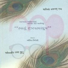 Maru Jivansutra(Gujarati)