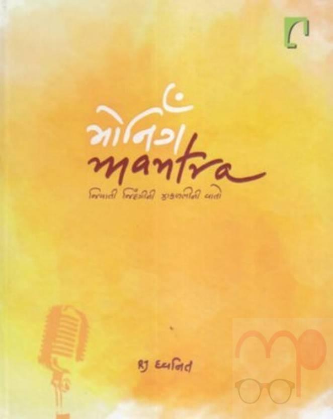 Morning Mantra (Gujarati)