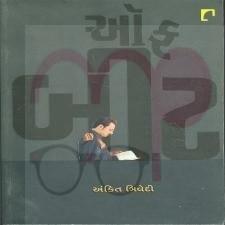 Off Beat (Gujarati)