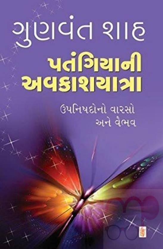 Patangiya Ni Avakashyatra (Gujarati)