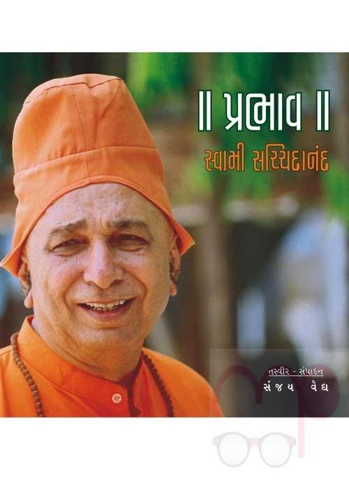 Prabhav (Gujarati)