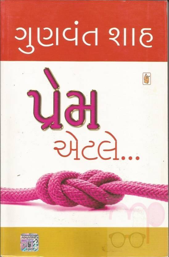 Prem Etle... (Gujarati)