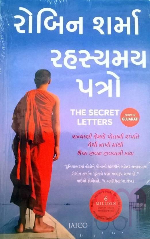 Rahasyamaya Patro (The Secret Letters) Gujarati Book