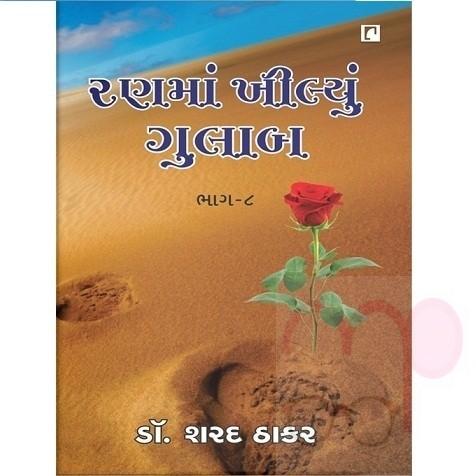 Ran ma Khilyu Gulab 8  (Gujarati)