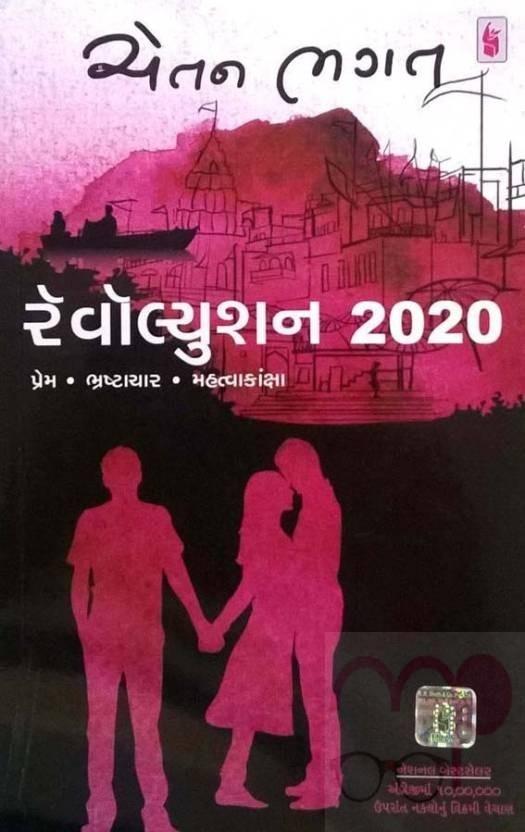 Revolution 2020  (Gujarati)