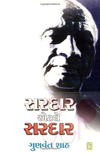 Sardar Etle Sardar (Gujarati)