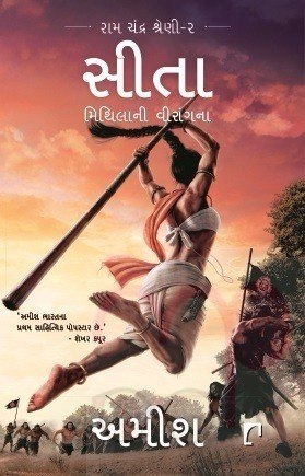 Seeta (Gujarati Book) by Amish Tripathi