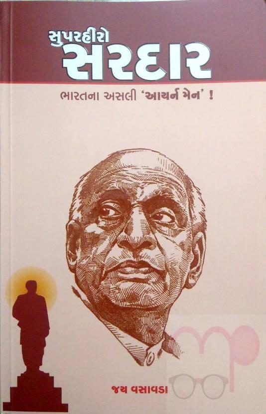 Supar Hero Sardar (Gujarati)