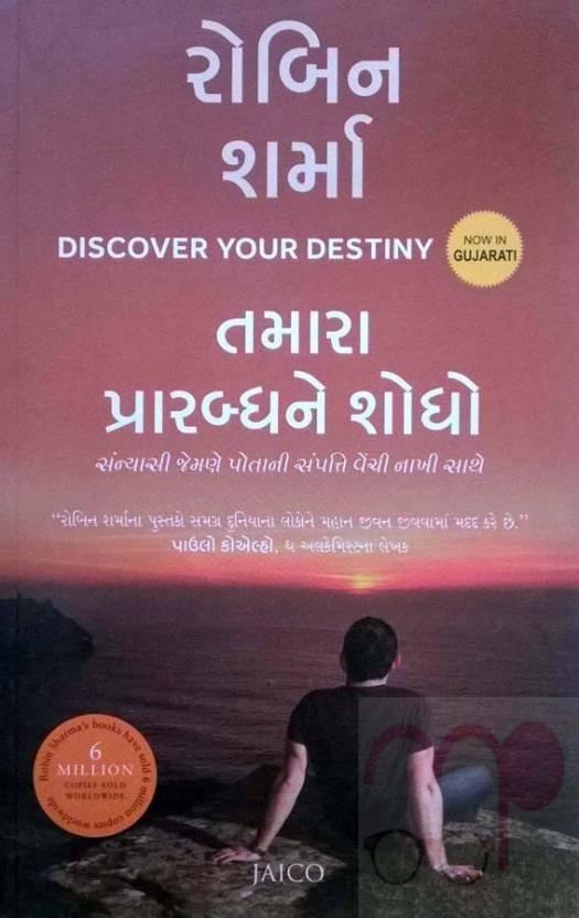 Tamara Prarabdh Ne Shodho (Gujarati Book)