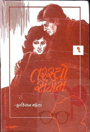 Tarsyo Sangam Vol 1 and 2 (Gujarati)