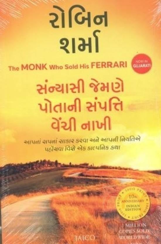 Sanyasi Jemne Potani Sampatti Vechi Nakhi (The Monk Who Sold His Ferrari) (Gujarati Book)