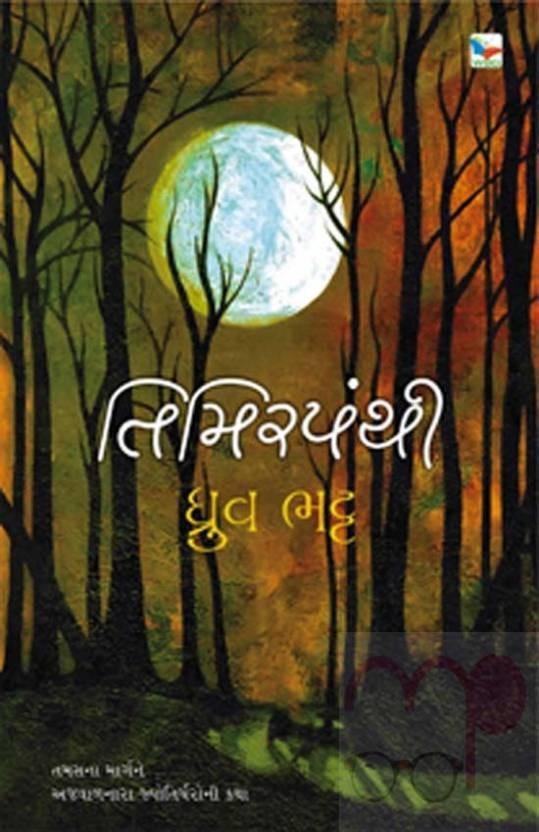 Timirpanthi(Gujarati)