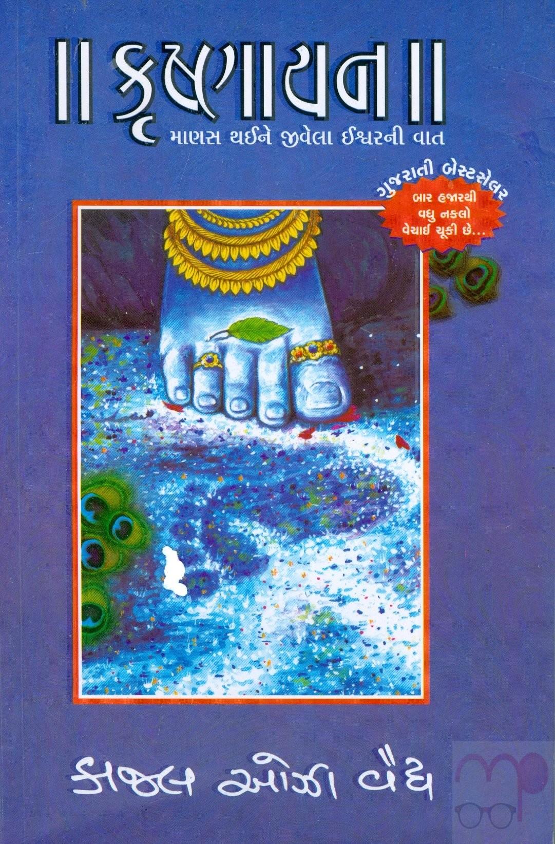 Krishnayan - Gujarati Books