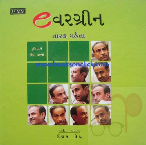 Evergreen (Gujarati)