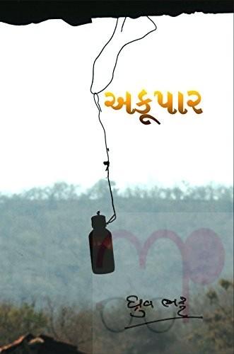 Akoopar (Gujarati)