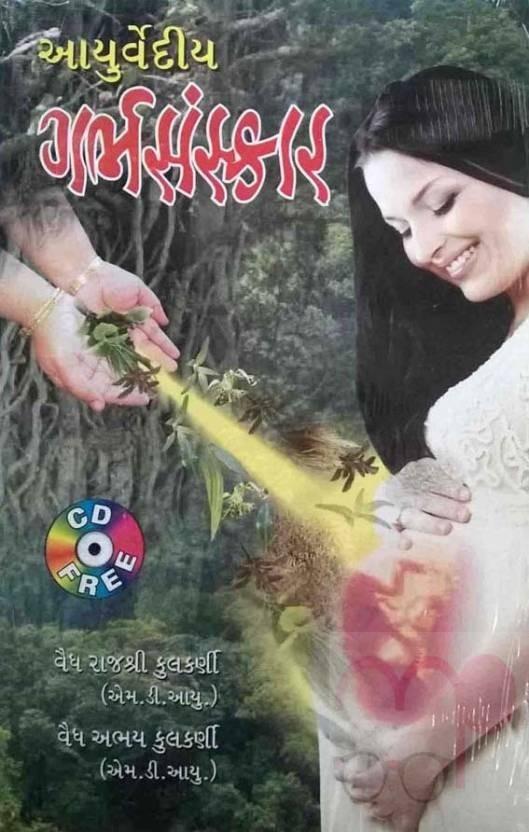 Ayurvediya Garbhsanskar by Abhay Kulkarni