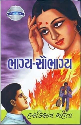 Bhagya Saubhagya (Gujarati)