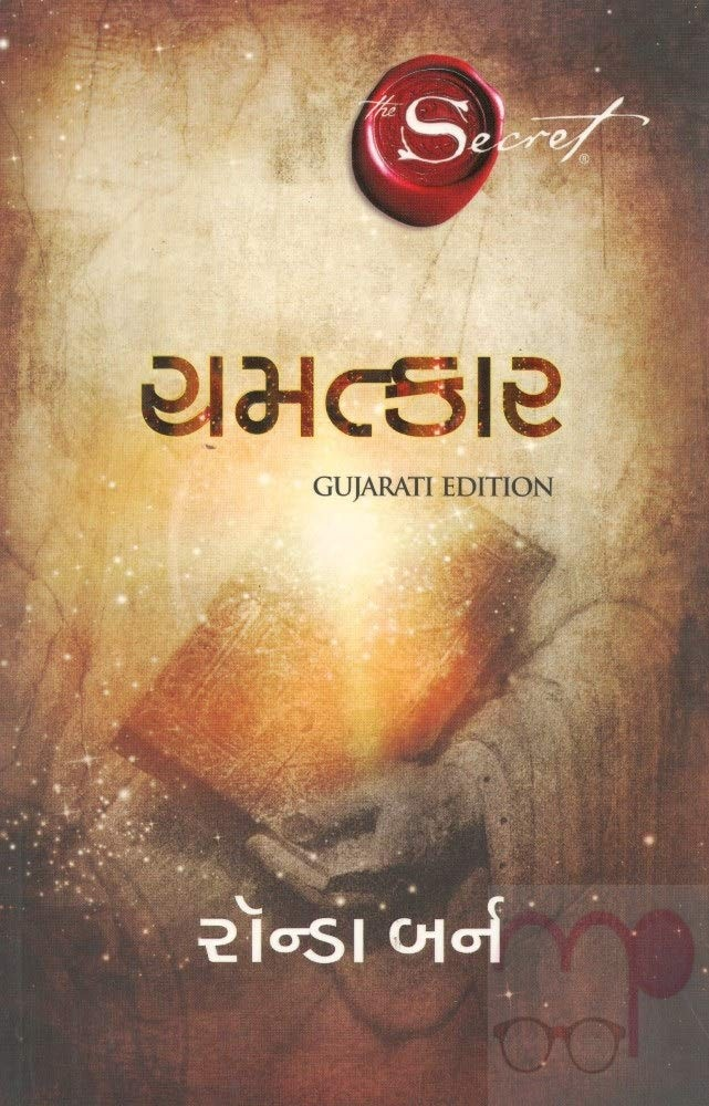 Chamatkar (The Secret)
