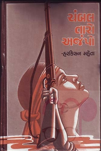 Chambal Taro Ajampo Vol-1,2 and 3 (Gujarati)