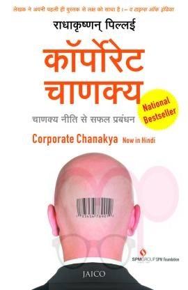 Corporate Chanakya  (Hindi, Paperback, Radhakrishnan Pillai)