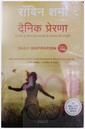 Daily Inspiration  (Hindi, Paperback, unknown)