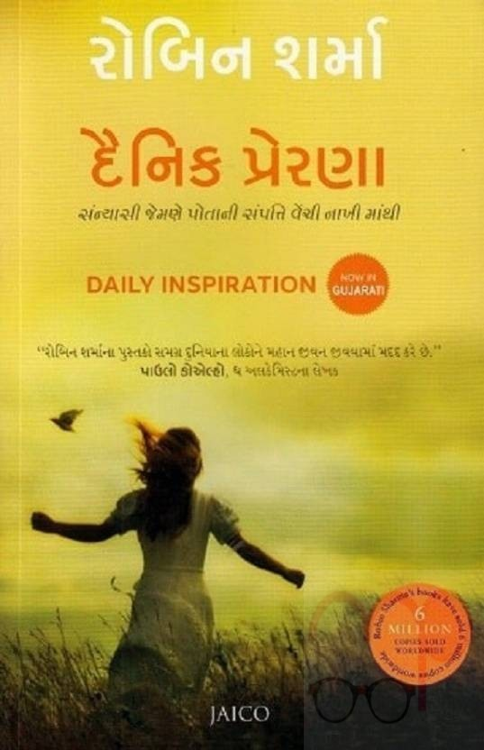 Dainik Prerna (Gujarati Book)