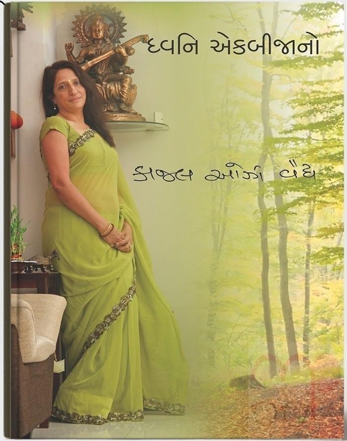 Dhwani Ekbijano (Gujarati)