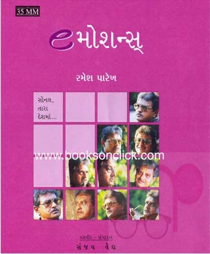 Emotions (Gujarati)
