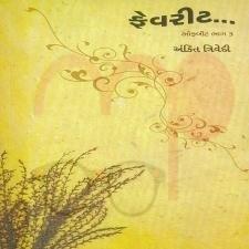 Favourite (Gujarati)