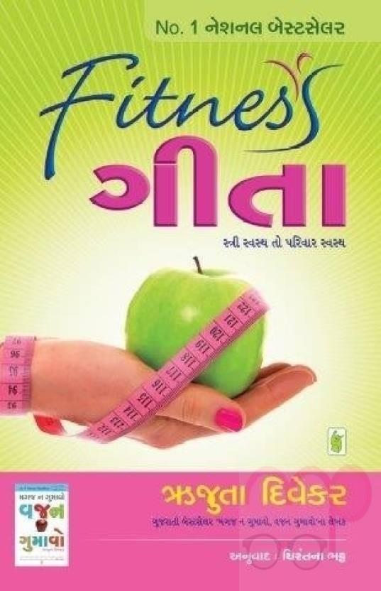 Fitness Geeta - gujarati books