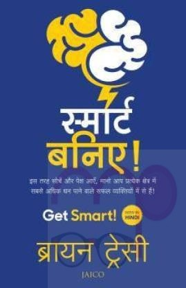 Get Smart! - How to Think and Act Like the Most Successful and Highest - Paid People in Every Field  (Hindi, Paperback, Tracy Brian)