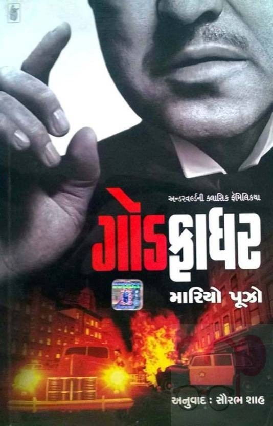 Godfather (Gujarati)