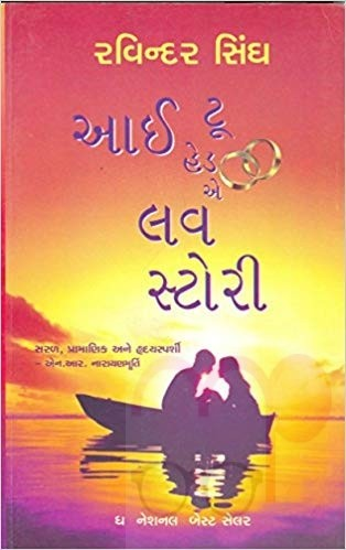 I Too Had A Love Story (Gujarati)